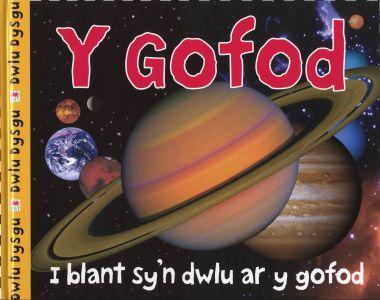 Cyfres Dwlu Dysgu: Y Gofod
