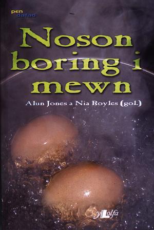 Cyfres Pen Dafad: Noson Boring i Mewn