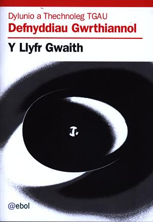 Dylunio a Thechnoleg: Defnyddiau Gwrthiannol - Llyfr Gwaith, Y