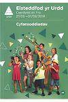 Cyfansoddiadau Eisteddfod Genedlaethol yr Urdd Caerdydd 2019