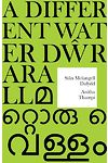 India Wales: 5. a Different Water, Dŵr Arall